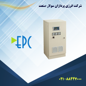 استابلایزر (Stabilizer) برند EPC