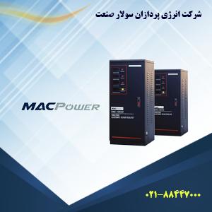 استابلایزر (Stabilizer) برند Macpower