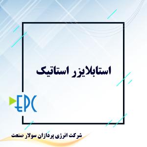 استابلایزر استاتیک EPC