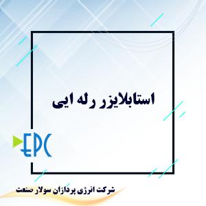 استابلایزر رله ایی EPC